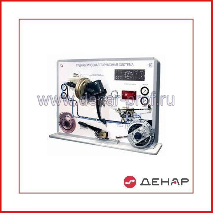 Лабораторный стенд «Гидравлическая тормозная система автомобиля — III»