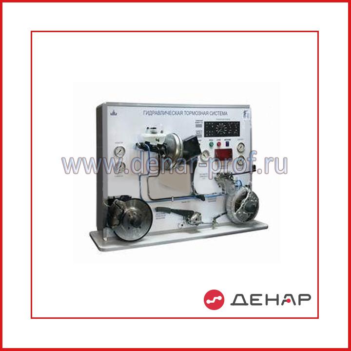 Лабораторный стенд «Гидравлическая тормозная система автомобиля — IV»
