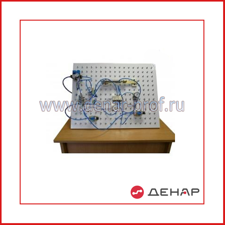 Типовой комплект учебного оборудования «Пневмопривод и электропневмоавтоматика» (СПУ-УН-08-14ЛР-ЭП)