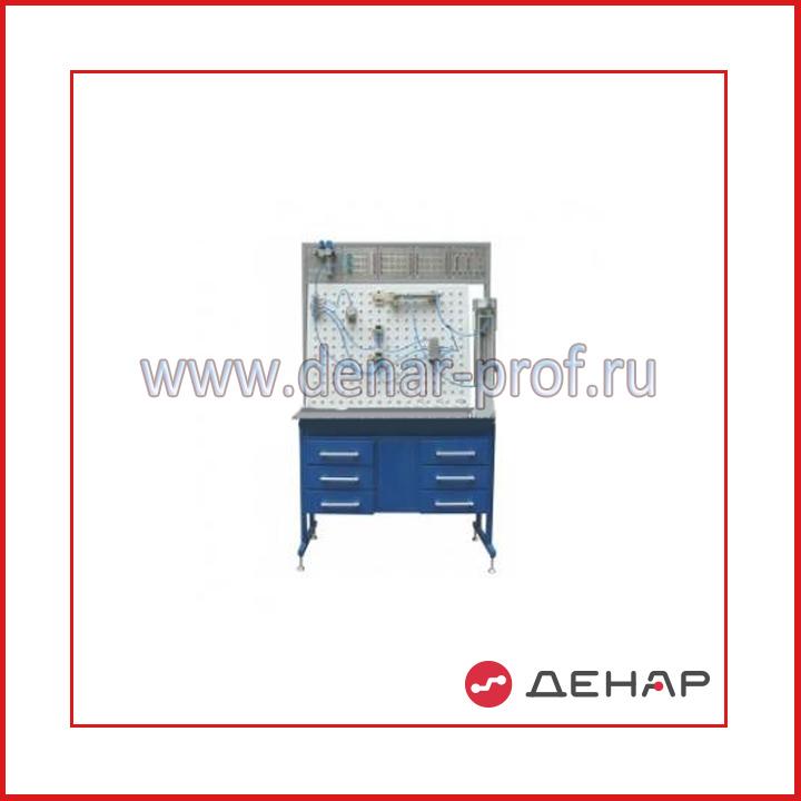 Типовой комплект учебного оборудования «Пневмопривод и пневмоавтоматика» (СПУ-УН-08-26ЛР-01)