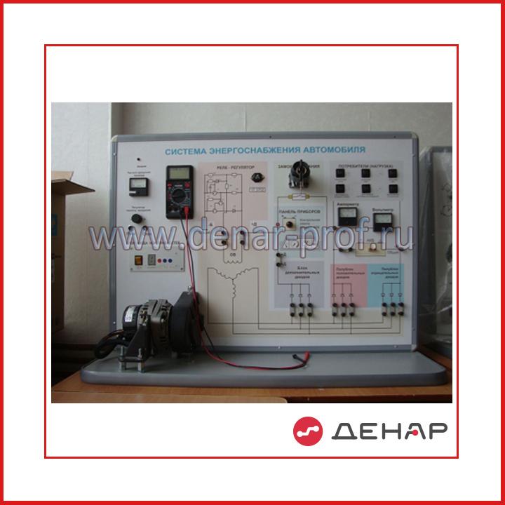 """Лабораторный стенд-тренажер """"Система энергоснабжения автомобиля – генераторная установка"""" СЭА-ГУ-НР-3"""