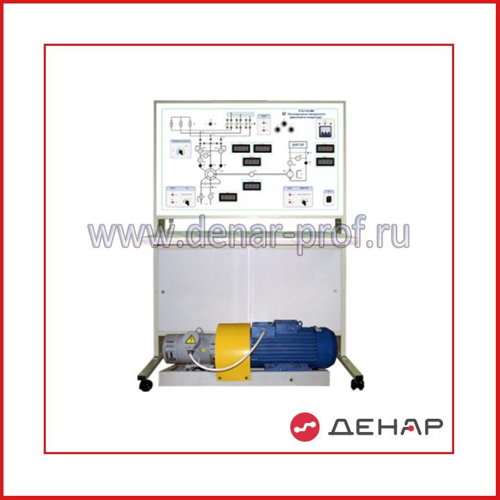 НТЦ-06.12 Синхронный электродвигатель и генератор