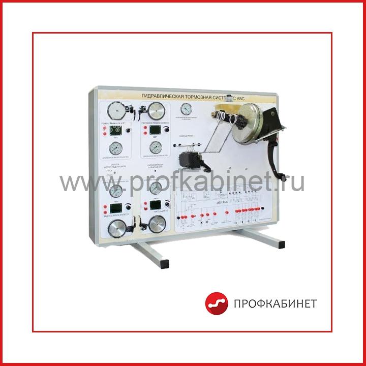 НТЦ-15.41.1 Гидравлическая тормозная система автомобиля с антиблокировочной системой торможения (ABS)