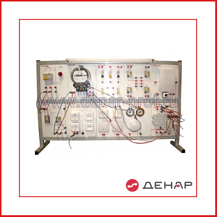 Комплект типового учебно-лабораторного оборудования «Электромонтаж в жилых и офисных помещениях»