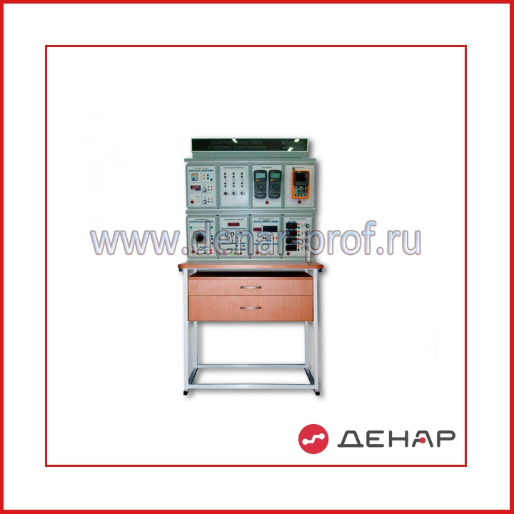 Комплект учебно- лабораторного оборудования  «Электротехника и основы электроники» ЭОЭ5М-С-К