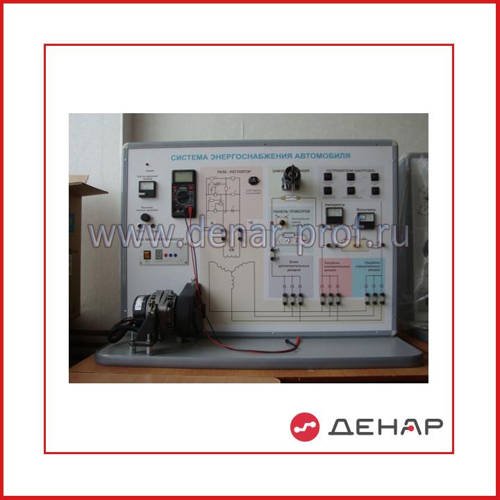 Типовой комплект учебного оборудования «Система энергоснабжения автомобиля»