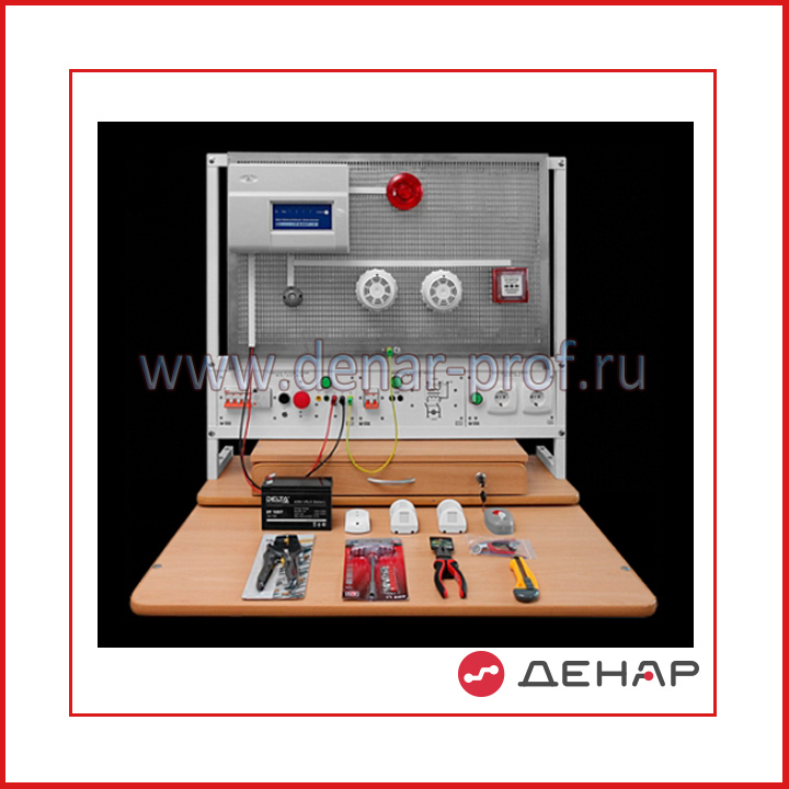 Набор для монтажа и наладки на электромонтажном столе (панели) систем радиальной охранной и пожарной сигнализации НМН1-РСОПС