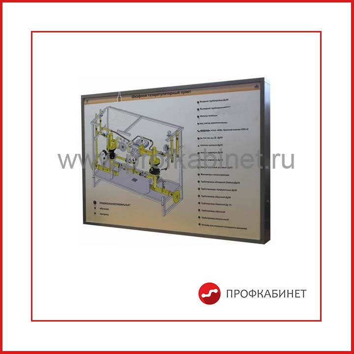 Стенд-планшет светодинамический Газораспределительный пункт