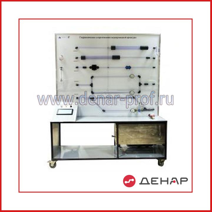 Типовой комплект учебного оборудования «Гидравлические сопротивления водопроводной арматуры»