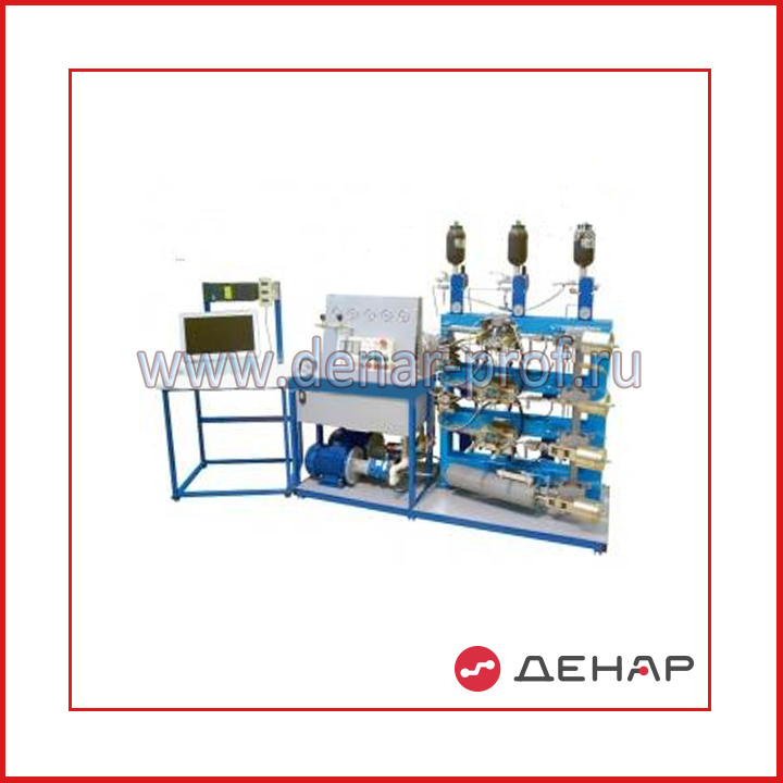 Автоматизированный лабораторный комплекс Типовой комплект учебного оборудования Гидропривод мобильной техники СГУ-ГМТ-012-8ЛР-01