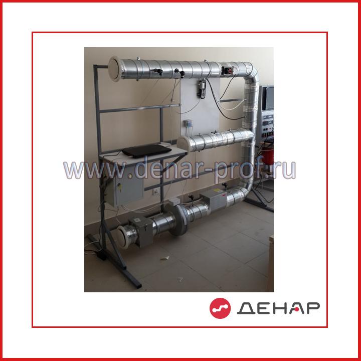 Типовой комплект учебного оборудования «Вентиляционные системы» ВЕНТ-08-7ЛР-01