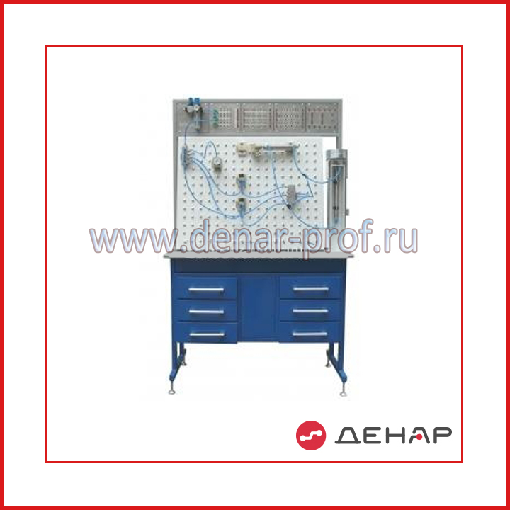 Типовой комплект учебного оборудования «Пневмопривод и пневмоавтоматика» СПУ-УН-08-26ЛР-02