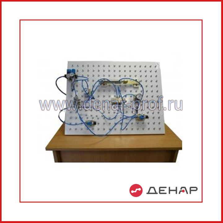 Типовой комплект учебного оборудования «Пневмопривод и пневмоавтоматика» СПУ-УН-08-14ЛР-ПН