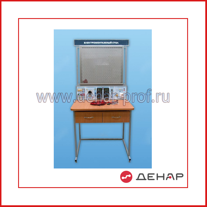 """Комплект учебно-лабораторного оборудования """"Электромонтажный стол"""" (ЭМС2)"""