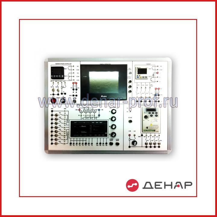 """Комплект учебно-лабораторного оборудования """"Промышленная автоматика и программируемый логический контроллер Delta"""""""