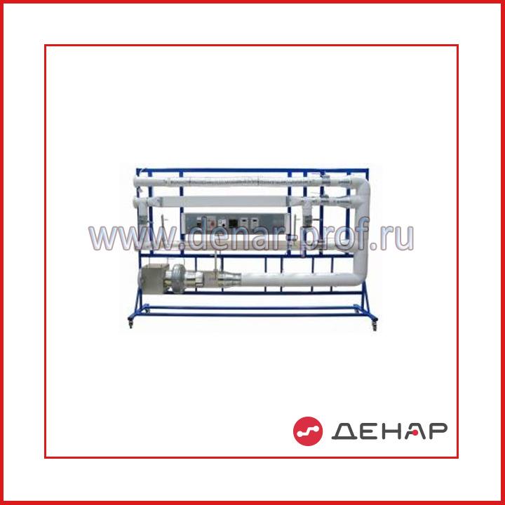 Типовой комплект учебного оборудования «Вентиляционные системы» ВЕНТ-08-5ЛР-01