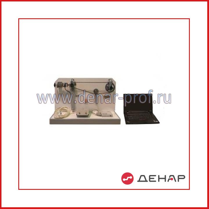 Автоматизированный лабораторный комплекс «Детали машин - передачи цепные» ДМ-ПЦ-010-3ЛР