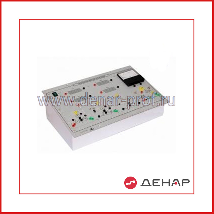 """Типовой комплект учебного оборудования """"Трехфазные электрические цепи"""", исполнение моноблочное ручное, ЭЦ-3Ф-МР"""