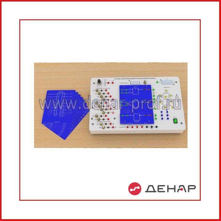 """Типовой комплект учебного оборудования """"Основы цифровой и микропроцессорной техники"""", исполнение моноблочное ручное, ОЦиМПТ-МР"""