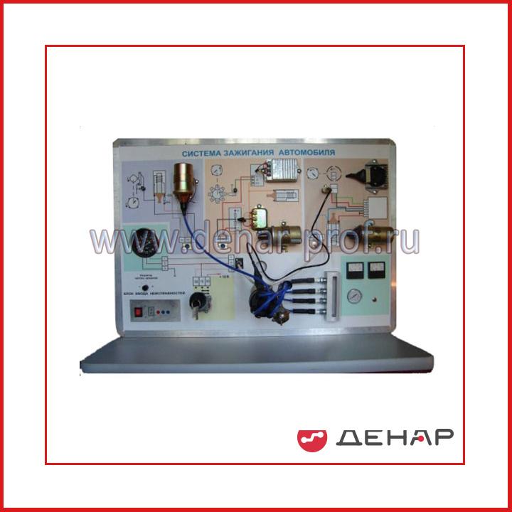 Типовой комплект учебного оборудования «Система зажигания автомобиля»