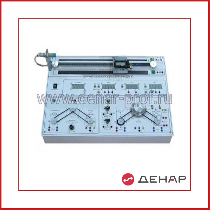 """Типовой комплект учебного оборудования """"Промышленные датчики механических величин"""", исполнение моноблочное ручное, ПД-МВ-МР"""