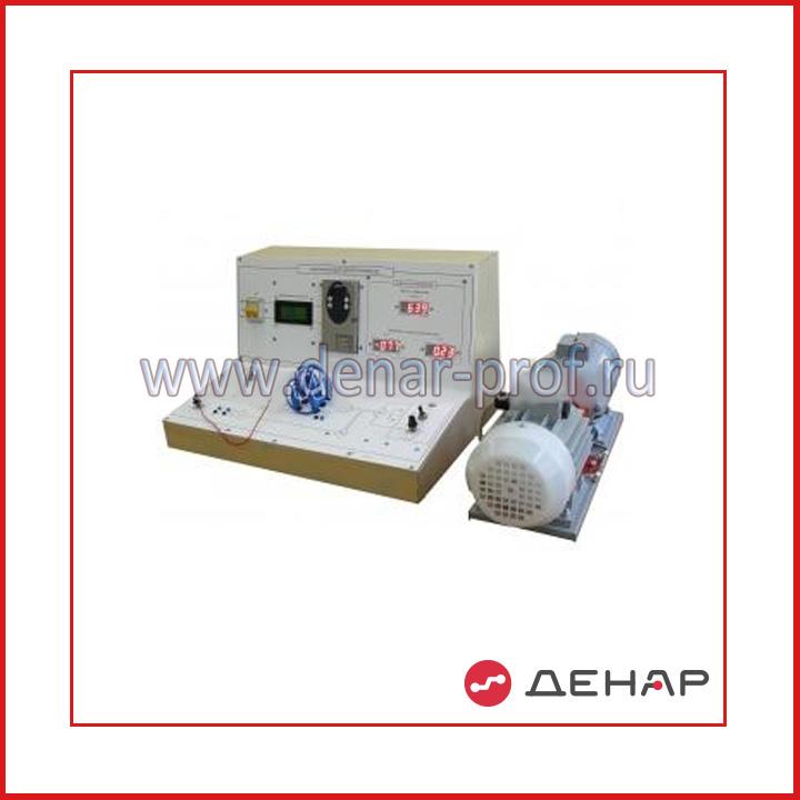 """Типовой комплект учебного оборудования """"Асинхронный электропривод"""", исполнение моноблочное ручное, АЭП-МР"""
