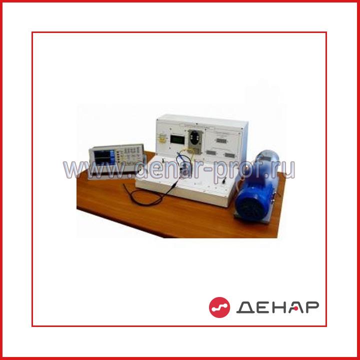 """Типовой комплект учебного оборудования """"Асинхронный электропривод"""", исполнение моноблочное ручное с осциллографом, АЭП-МРЦ"""