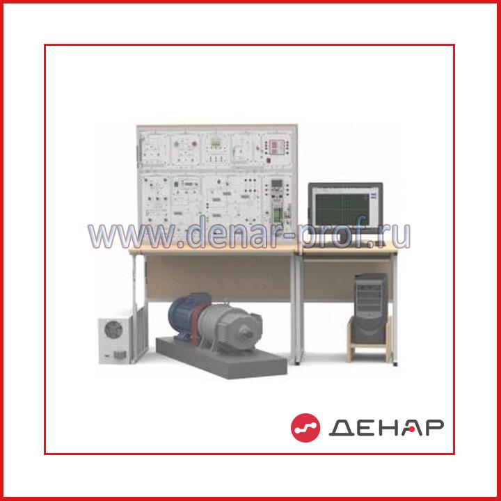 """Типовой комплект учебного оборудования """"Электропривод 1,5 кВт"""", исполнение настольное с ноутбуком, ЭП-1,5-НН"""
