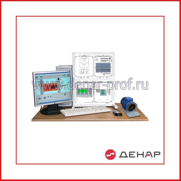 """Типовой комплект учебного оборудования """"Промышленная автоматика — программируемый контроллер Siemens S7-200"""", исполнение настольное, компьютерное/ ПА-Siemens-НК"""