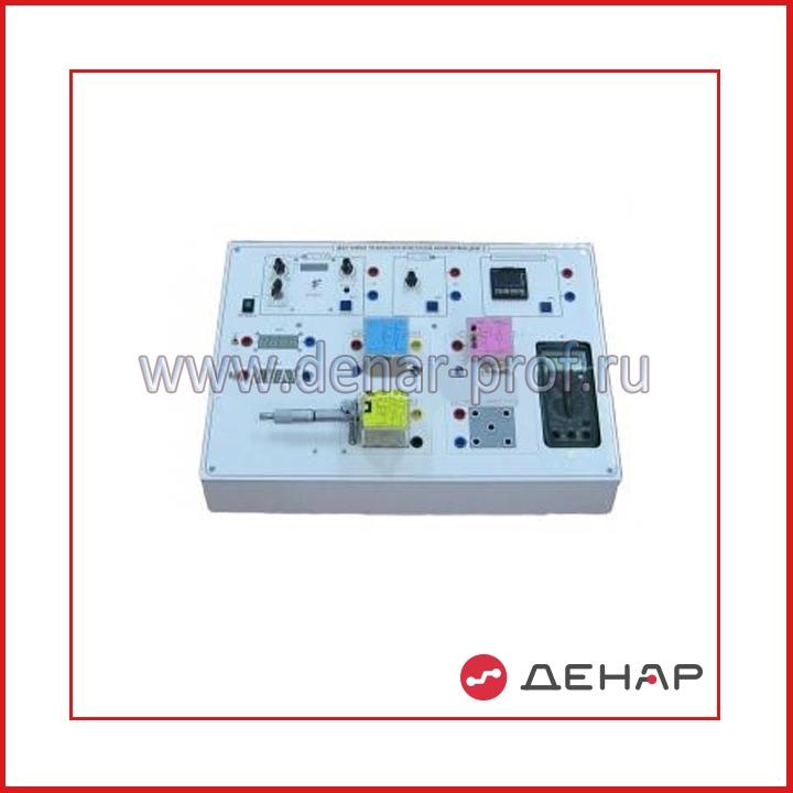 Типовой комплект учебного оборудования «Промышленные датчики технологической информации», исполнение моноблочное, ручное ПД-ТИ-НР