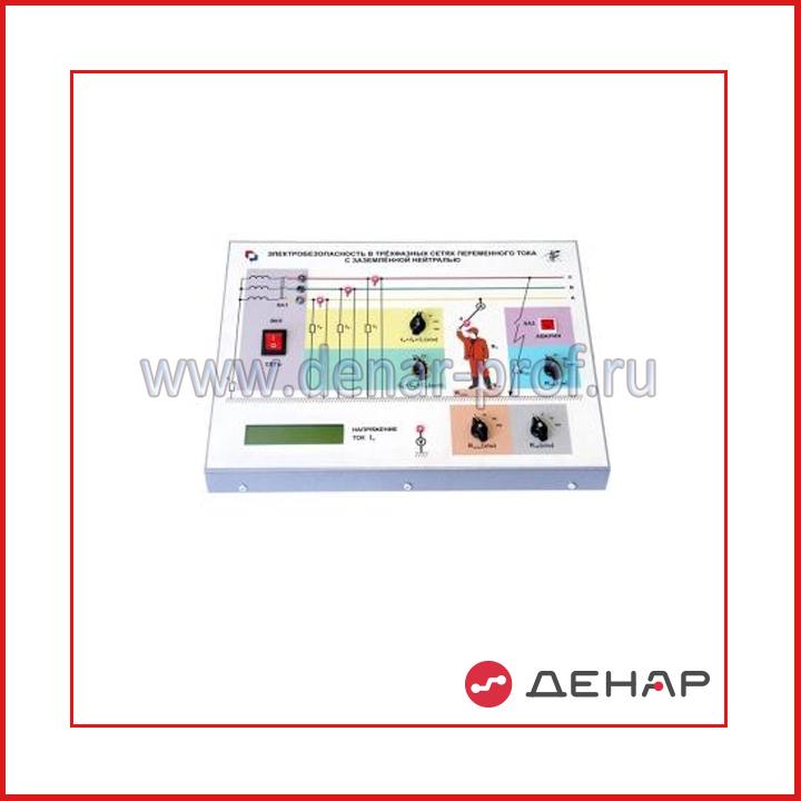 Типовой комплект учебного оборудования «Электробезопасность в трехфазных сетях переменного тока с заземленной нейтралью» БЖД-01