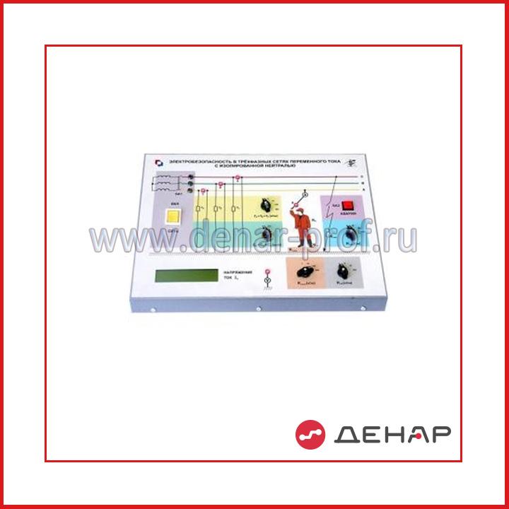 Типовой комплект учебного оборудования «Электробезопасность в трехфазных сетях переменного тока с изолированной нейтралью» БЖД-02