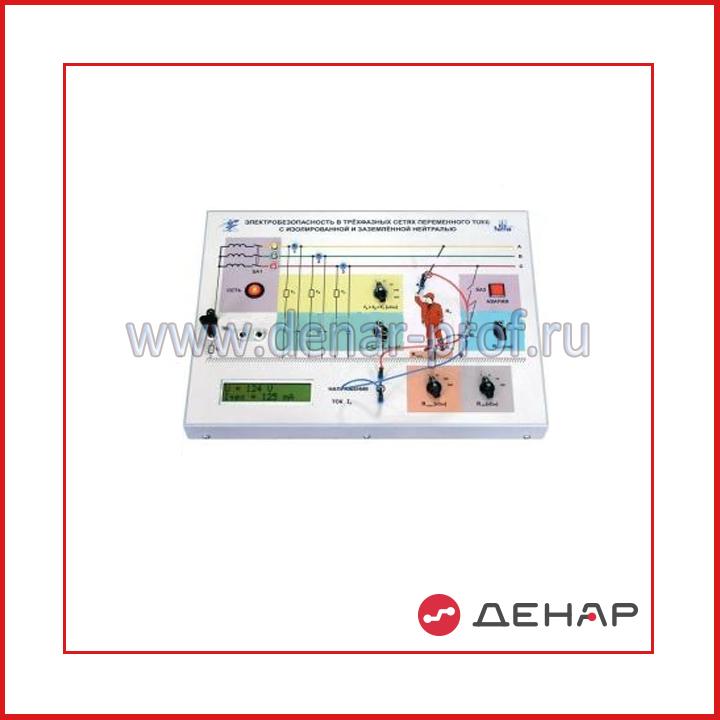 Типовой комплект учебного оборудования «Электробезопасность в трехфазных сетях переменного тока с изолированной и заземленной нейтралью» БЖД-01/02.
