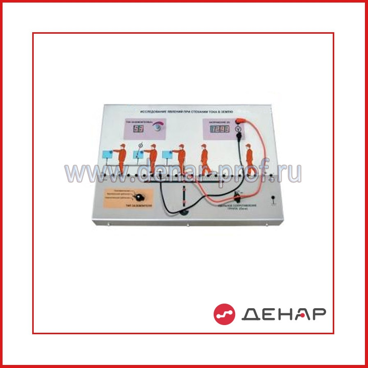 Типовой комплект учебного оборудования «Исследование явлений при стекании тока в землю» БЖД-03