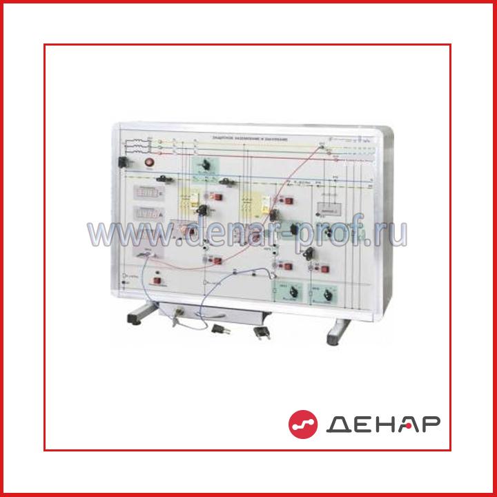 Типовой комплект учебного оборудования «Защитное заземление и зануление» БЖД-06