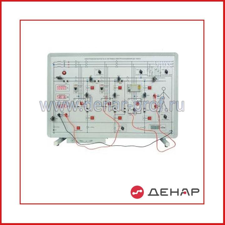 Типовой комплект учебного оборудования «Электробезопасность в системах электроснабжения» БЖД-06/2